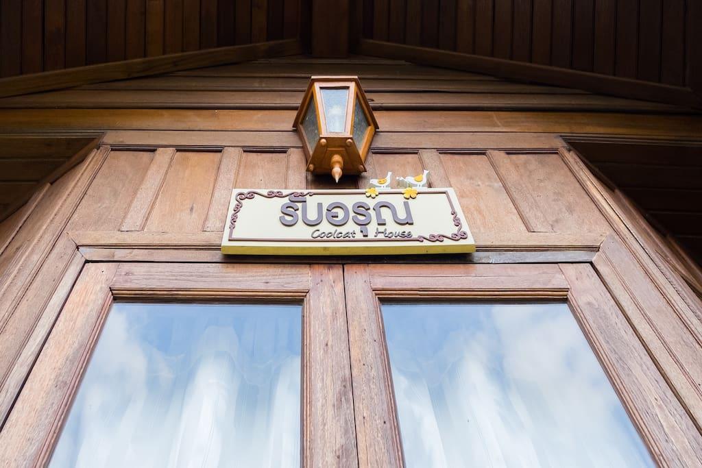 บ้านไม้เรือนไทย ผสมผสานการตกแต่งแบบร่วมสมัย พร้อมศาลาพักผ่อน